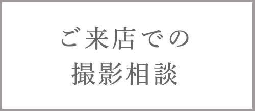 TORUTOKOYA新宿店 ご来店での撮影相談