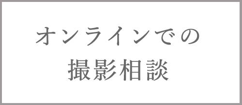 TORUTOKOYA新宿店 オンラインでの撮影相談